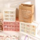 桌面收納盒抽屜式分格裝宿舍防塵文具雜物整理辦公室置物架小盒子 智慧e家 新品