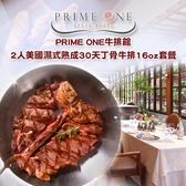 【台北花園大酒店】PRIME ONE 美國濕式熟成 ( 2人 - 丁骨牛排套餐)
