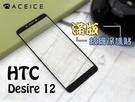 HTC Desire 12 (2Q5V100)《日本材料9H滿版玻璃貼玻璃膜》亮面螢幕玻璃保護貼玻璃保護膜鋼化膜鋼膜