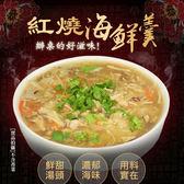 【大口市集】古早味紅燒海鮮羹2包組(1.2kg/包)+贈蟹管肉蟹100g