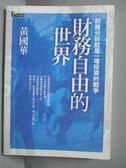 【書寶二手書T1/財經企管_NMX】財務自由的世界_黃國華