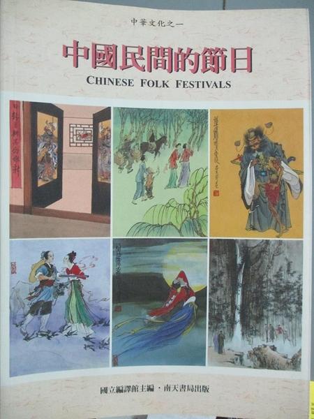 【書寶二手書T5/地理_WFM】Chinese Folk Festivals-中國民間的節日