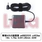 華碩ASUS變壓器 ad883320 x...