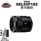 (贈鏡頭造型手電筒)SONY 索尼 SEL55F18Z 蔡司鏡頭 定焦鏡 全片幅鏡頭 E接環專用 台南-上新
