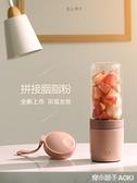 中科電榨汁機家用水果小型迷你充電炸果汁機學生電動便攜式榨汁杯220vATF 青木铺子