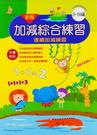 【上人文化】加減綜合練習新版(5-10歲) 評量本