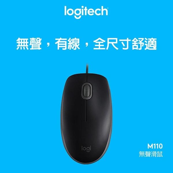 全新  Logitech 羅技 M110 Silent 靜音滑鼠
