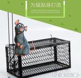 捕鼠器老鼠籠家用老鼠夾捕鼠籠捉老鼠籠子連續捕滅滅鼠神器捕獸貼 全館免運