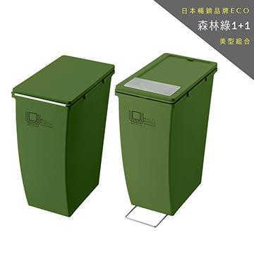 【日本ECO】簡約+雙開蓋美型垃圾桶21+21公升 - 森林綠組合