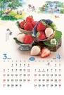 2022年台灣水果月曆(雙月版)...
