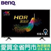 BENQ43型4K聯網液晶顯示器_含視訊盒43JR700含配送到府+標準安裝【愛買】