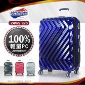 【週末23點福利開搶】美國旅行者PC材質輕量行李箱24吋新秀麗雙排飛機輪旅行箱出國箱I25送好禮