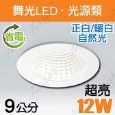 【有燈氏】舞光 LED 9公分 9cm 12W 黑鑽石 崁燈 筒燈 面板燈 漢堡燈【LED-9DOD12】