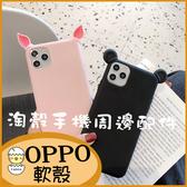(附掛繩) 創意立體OPPO Reno10倍 RenoZ Reno2 Realme5 5Pro RealmeXT 手機殼  A5 A9 2020耳朵兔 可愛熊