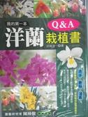 【書寶二手書T6/園藝_QCJ】我的第一本洋蘭栽植書Q&A_江尻宗一