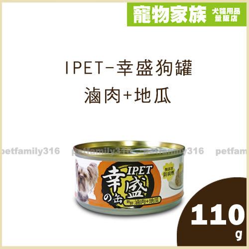 寵物家族-IPET-幸盛狗罐滷肉+地瓜110g