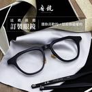 吾鏡手作 訂製眼鏡 全板料 可自己搭配框型顏色 刻字 客製禮物 禮物推薦 久必大眼鏡
