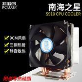 散熱器 南海之星cpu散熱器 電腦臺式機1366 AMD靜音cpu風扇i3/i5