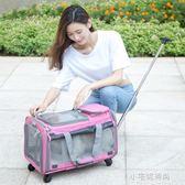 祺晟 寵物秋冬外出拉桿箱包車載籠子貓咪外帶包外出便攜狗包用品YXS『小宅妮時尚』