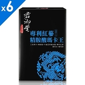 【南紡購物中心】【君御堂】專利紅蔘精胺酸瑪卡王x6盒