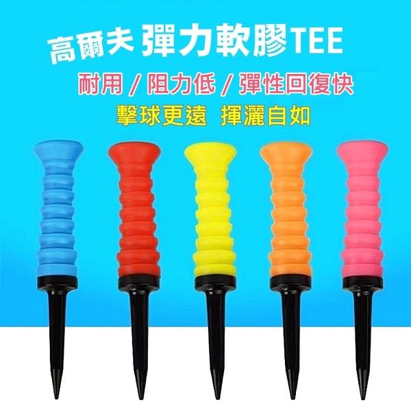 高爾夫彈力軟膠TEE(4支入顏色隨機) 彈性橡膠球釘 低阻力【AE10547-4】i-style 居家生活