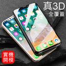 iPhone X 康寧 3D 滿版玻璃貼 ix 超強疏油疏水鍍膜 鋼化膜 保護貼 玻璃貼