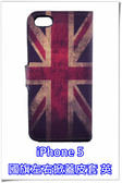 [ 機殼喵喵 ] Apple iPhone 5S 5G 5 5S i5 手機殼 國旗左右開皮套 英國