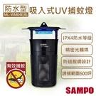 超下殺【聲寶SAMPO】防水型強效UV吸入式捕蚊燈 ML-WM04E(B)