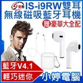 福利品出清 IS愛思 IS-i9RW雙耳無線磁吸藍牙耳機 贈豪華大全配 磁吸充電【3期零利率】