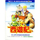動漫 - 東森最新電腦3D動畫-西遊記DVD