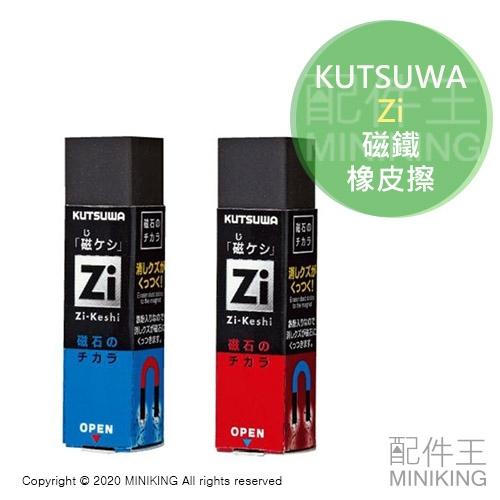 現貨 日本製 KUTSUWA Zi 磁鐵 橡皮擦 磁力 磁性 磁吸 橡皮擦屑 擦子 擦布 文具 單入 不挑色