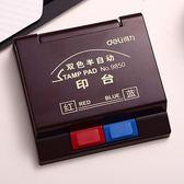 9850印台 半自動雙色快干印台 海綿狀印泥 紅色/藍色 年尾牙提前購