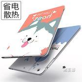 (百貨週年慶)ipad保護套新品iPad保護套蘋果9.7寸平板電腦全包新版a1822散熱新ipad殼