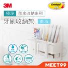 【3M】無痕 極淨防水收納系列 牙刷收納...