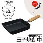 IH 對應 製 匠TAKUMI JAPAN 岩紋鐵鍋玉子燒鍋煎蛋鍋中