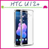 HTC U12+ plus 6吋 四角加厚氣墊背蓋 透明手機殼 防摔保護套 TPU手機套 矽膠軟殼 全包邊保護殼