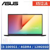 【送5好禮】 ASUS X512JA-0041G1005G1 15.6吋【0利率】 筆電 (i3-1005G1/4GDR4/128GSSD/W10HS)