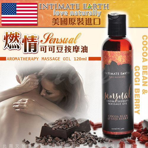 潤滑液 情趣用品 美國Intimate Earth-Sensual 可可豆 燃情按摩油 120ml
