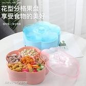 【快出】水果盤廠商直供創意多格果盤 乾果盤糖果盒結婚家用水果盤客廳茶幾果盒