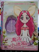 影音專賣店-X12-076-正版DVD*動畫【魔法小迷狐-魔壺仙子(8)】-國語發音