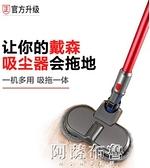 蒸汽拖把 適用戴森dyson吸塵器電動洗地干濕清潔拖把頭吸拖一體V7V8V10V11拖地 MKS阿薩布魯