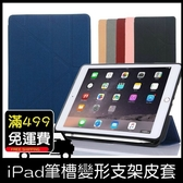 筆槽變形金剛 防摔殼 新 iPad Mini5 Pro 11吋 10.5吋 Air3 10.2吋 保護套 保護殼 支架