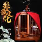 畫眉鳥籠竹制精品鳥籠全套配件海洋鳥籠廠雕刻八哥鳥籠子大號手工快速出貨
