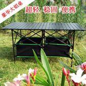 鋁合金戶外摺疊桌子長方形便攜式擺攤野餐自駕游簡易 igo 露露日記