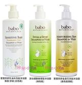 【彤彤小舖】Babo Botanicals 寶寶洗髮潔膚潤膚系列 16oz / 473ml 溫和舒緩 保存至2021/5