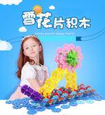 積木 雪花片積木1000片桶裝大號加厚12色拼插早教益智兒童玩具 艾美時尚衣櫥 YYS