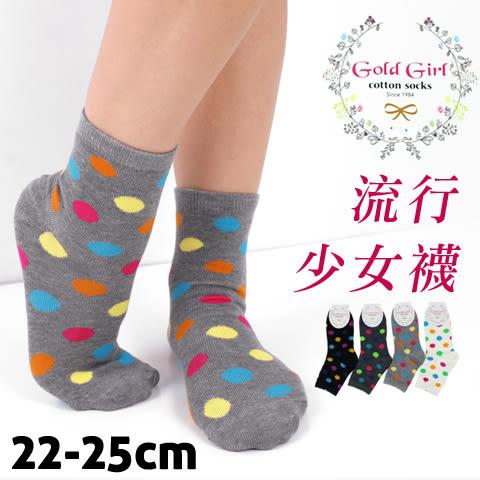 流行少女襪 彩色點點款 台灣製 金滿意