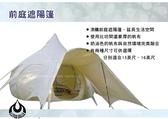||MyRack|| Lotus Belle 5米前庭遮陽篷 英國豪華風蓮花帳適用 前庭帳 前簷 帳篷門廊 前門屋簷
