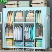 折疊衣櫥衣櫃收納組裝簡易布衣櫃布藝經濟型實木雙人簡約現代櫃子 IGO