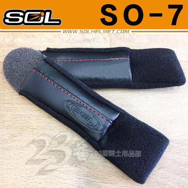 【SOL SO-7 專用 頤帶組 3/4罩 安全帽 】原廠貨、可店取